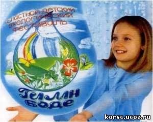 Итоги конкурса гимн воде киров